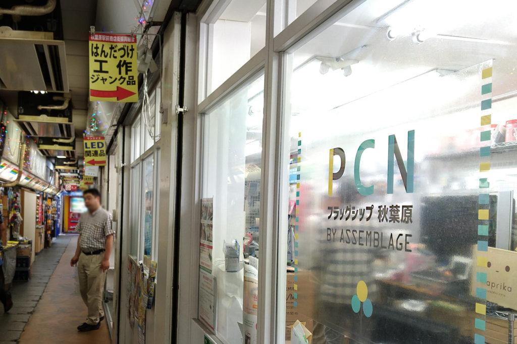 デジタル寺子屋@つづき 9/16サポータースキルアップ講座