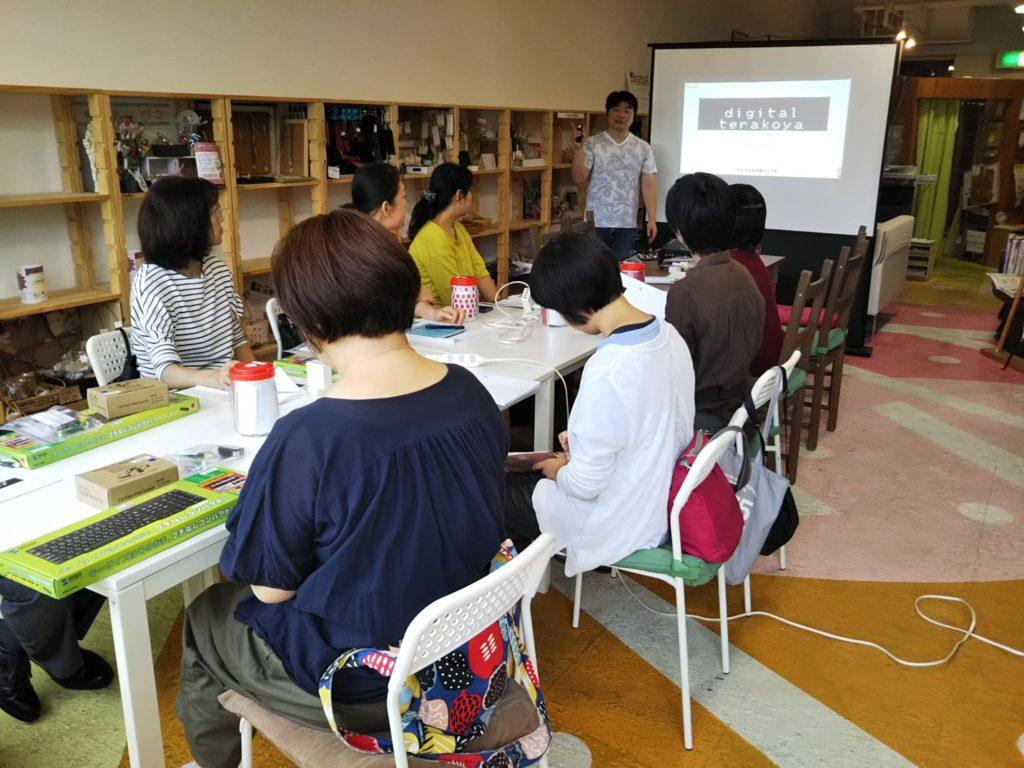 デジタル寺子屋@つづき10/3サポーター養成基礎講座