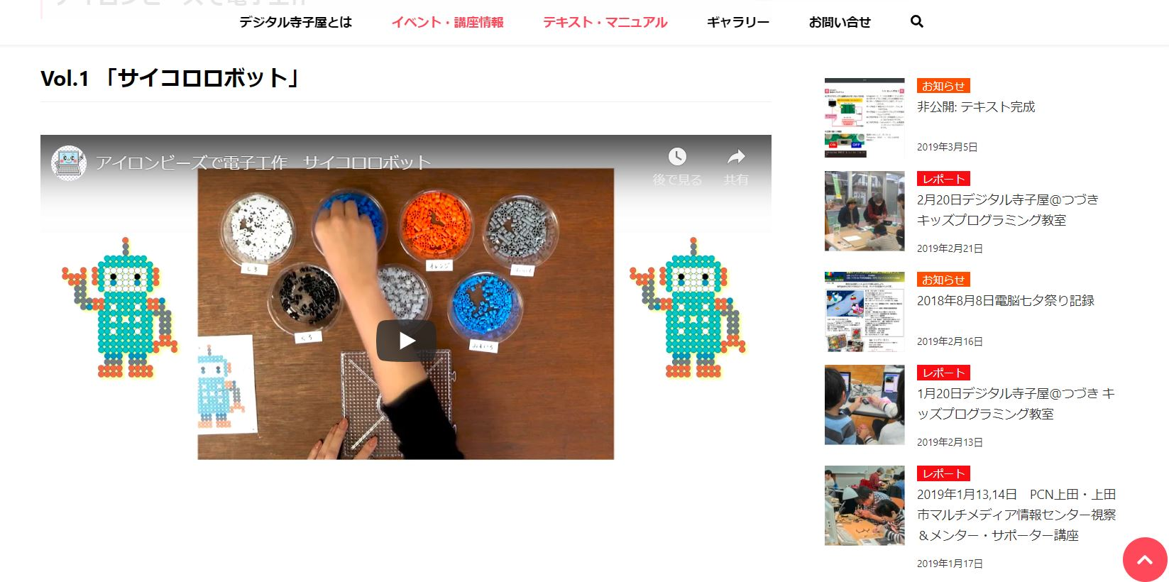 デジタル寺子屋@つづき アイロンビーズ電子工作